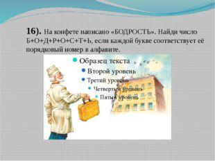 16). На конфете написано «БОДРОСТЬ». Найди число Б+О+Д+Р+О+С+Т+Ь, если каждой