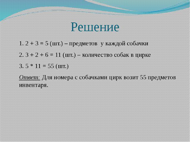 Решение 1. 2 + 3 = 5 (шт.) – предметов у каждой собачки 2. 3 + 2 + 6 = 11 (шт...
