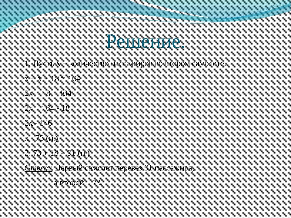Решение. 1. Пусть х – количество пассажиров во втором самолете. х + х + 18 =...