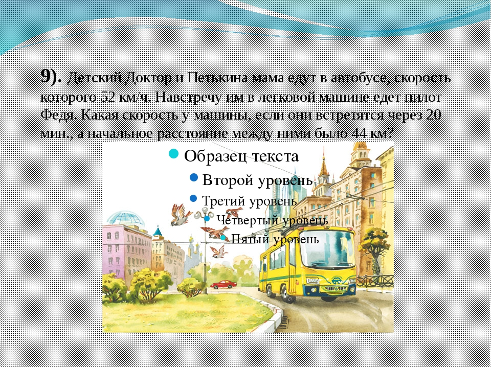 9). Детский Доктор и Петькина мама едут в автобусе, скорость которого 52 км/ч...