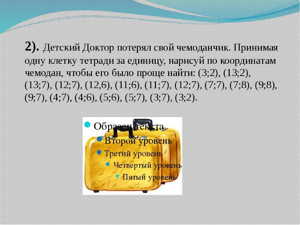 2). Детский Доктор потерял свой чемоданчик. Принимая одну клетку тетради за е...