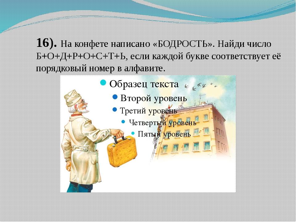 16). На конфете написано «БОДРОСТЬ». Найди число Б+О+Д+Р+О+С+Т+Ь, если каждой...