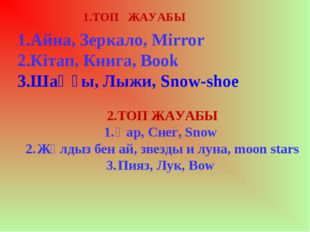 1.ТОП ЖАУАБЫ Айна, Зеркало, Mirror Кітап, Книга, Book Шаңғы, Лыжи, Snow-shoe