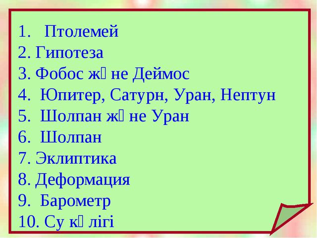 1. Птолемей 2. Гипотеза 3. Фобос және Деймос 4. Юпитер, Сатурн, Уран, Нептун...