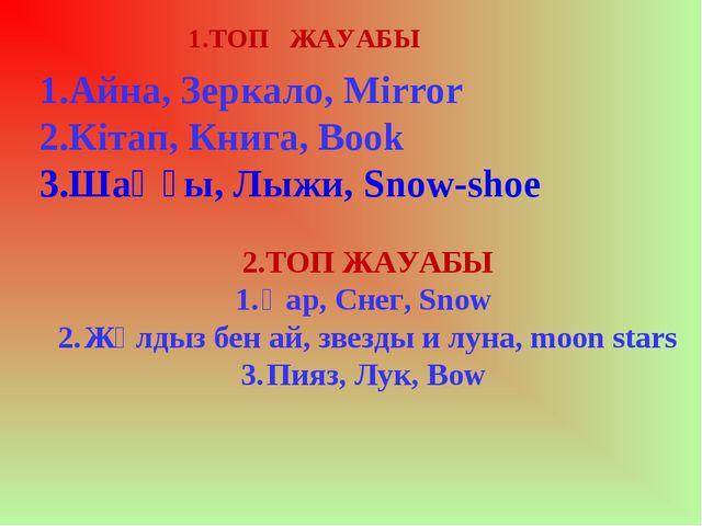 1.ТОП ЖАУАБЫ Айна, Зеркало, Mirror Кітап, Книга, Book Шаңғы, Лыжи, Snow-shoe...