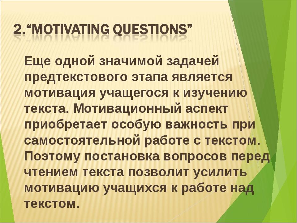 Еще одной значимой задачей предтекстового этапа является мотивация учащегося...