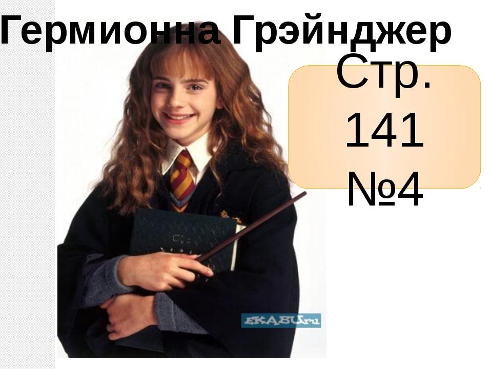 Стр. 141 №4 Гермионна Грэйнджер