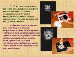 3. . Если сюжет картинки - животное, то выкладывать в первую очередь нужно г