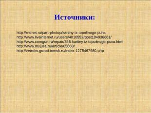 Источники: http://rndnet.ru/part-photop/kartiny-iz-topolinogo-puha http://ww