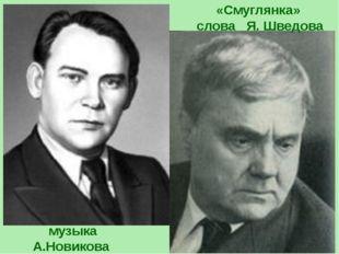 «Смуглянка» слова Я. Шведова музыка А.Новикова