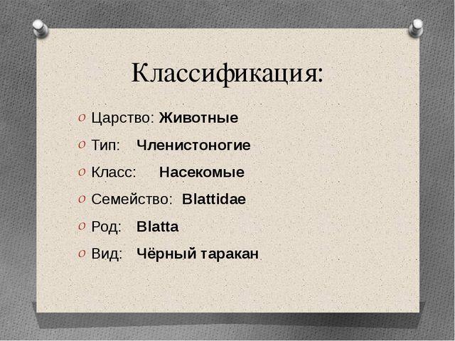 Классификация: Царство: Животные Тип: Членистоногие Класс: Насекомые Семей...
