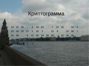 Криптограмма « 14 11 16 , 3 10 13 7 12 16 12 1 8 13 14 13 17 1 15 1 13 9 12 1