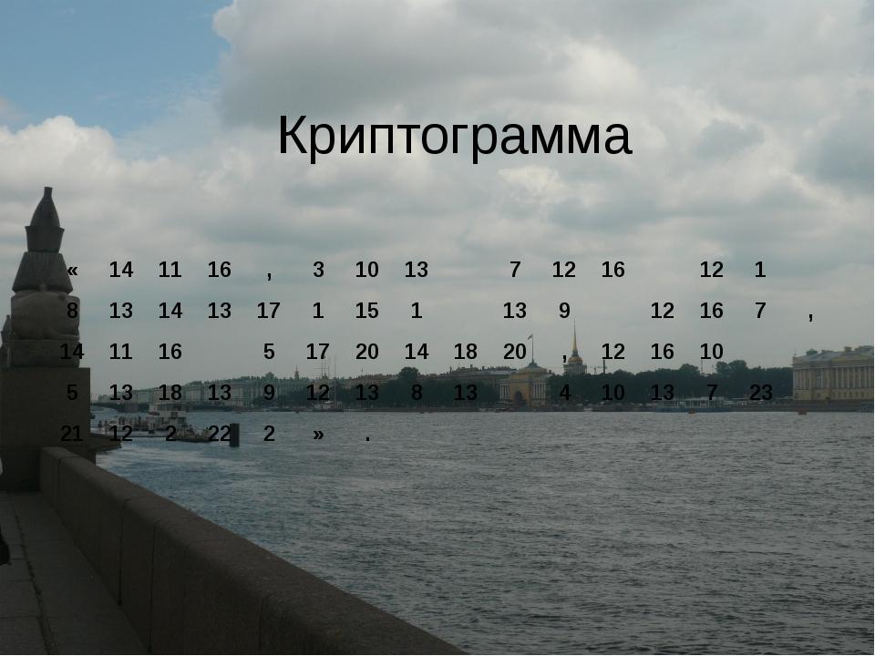 Криптограмма « 14 11 16 , 3 10 13 7 12 16 12 1 8 13 14 13 17 1 15 1 13 9 12 1...