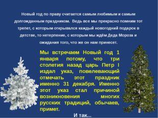 Новый год по праву считается самым любимым и самым долгожданным праздником.