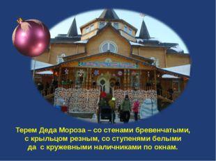 Терем Деда Мороза – со стенами бревенчатыми, с крыльцом резным, со ступенями
