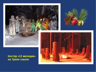 Костёр «12 месяцев» на Тропе сказок