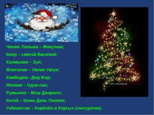 Чехия, Польша – Микулаш; Кипр – святой Василий; Калмыкия – Зул; Монголия – У