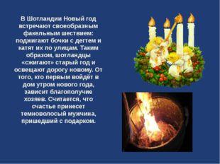 В Шотландии Новый год встречают своеобразным факельным шествием: поджигают б