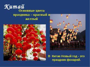 Китай Основные цвета праздника – красный и желтый В Китае Новый год - это пр