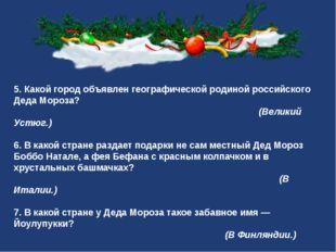5. Какой город объявлен географической родиной российского Деда Мороза? (Ве