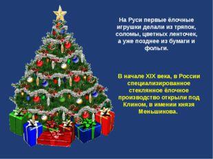 На Руси первые ёлочные игрушки делали из тряпок, соломы, цветных ленточек, а