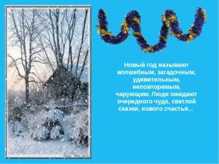 Новый год называют волшебным, загадочным, удивительным, неповторимым, чарующ