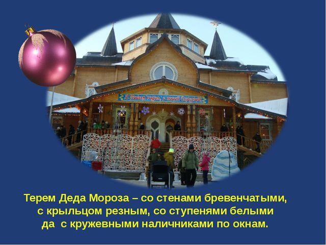 Терем Деда Мороза – со стенами бревенчатыми, с крыльцом резным, со ступенями...