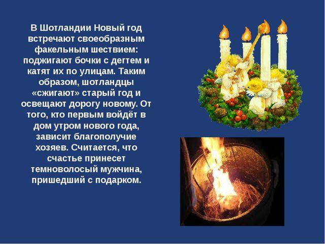 В Шотландии Новый год встречают своеобразным факельным шествием: поджигают б...