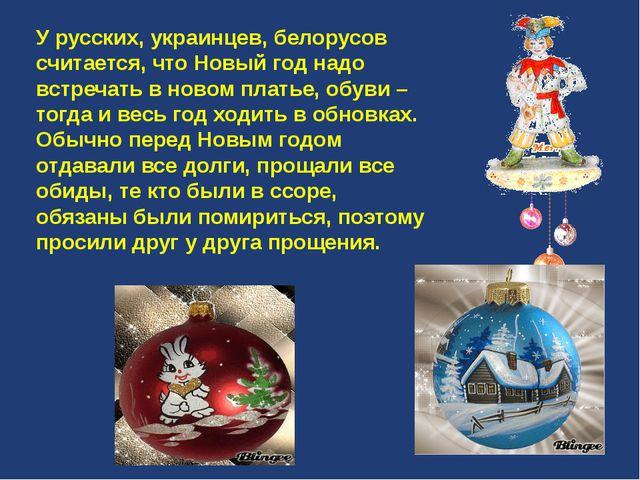 У русских, украинцев, белорусов считается, что Новый год надо встречать в но...