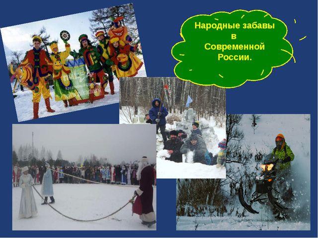 Народные забавы в Современной России.