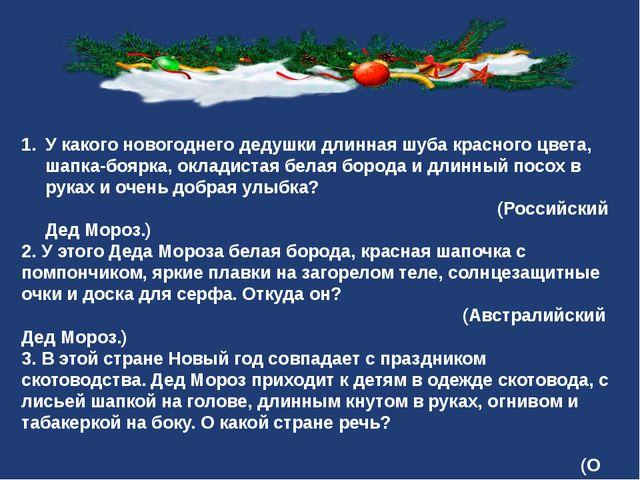 У какого новогоднего дедушки длинная шуба красного цвета, шапка-боярка, окла...