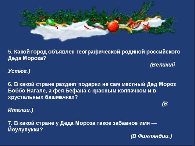 5. Какой город объявлен географической родиной российского Деда Мороза? (Ве...