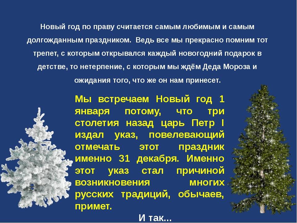 Новый год по праву считается самым любимым и самым долгожданным праздником....