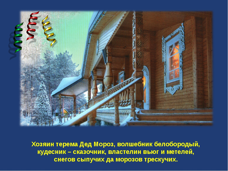 Хозяин терема Дед Мороз, волшебник белобородый, кудесник – сказочник, власте...