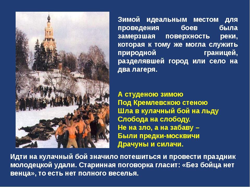 Зимой идеальным местом для проведения боев была замерзшая поверхность реки,...
