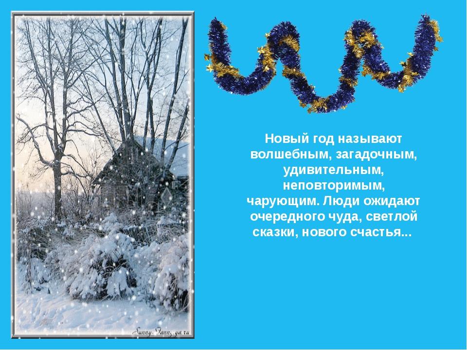 Новый год называют волшебным, загадочным, удивительным, неповторимым, чарующ...