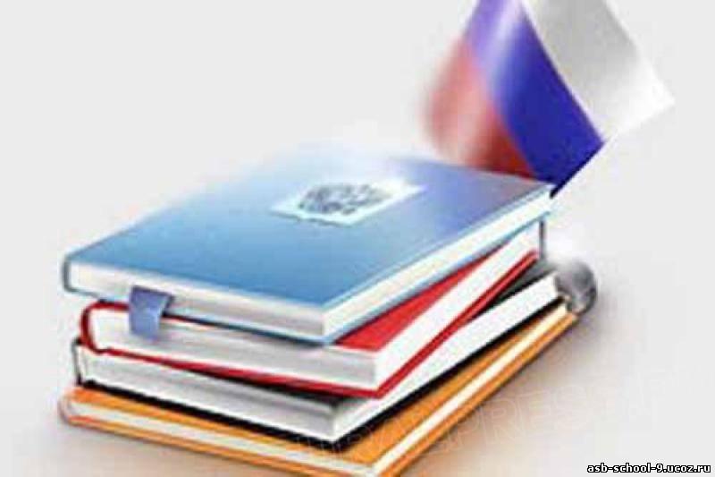 http://asb-school-9.ucoz.ru/_si/1/04187277.jpg