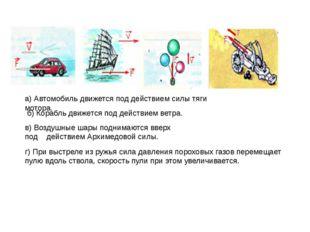 а) Автомобиль движется под действием силы тяги мотора. б) Корабль движется по