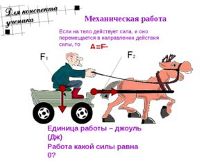 Механическая работа Если на тело действует сила, и оно перемещается в направл