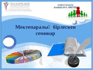 Мектепаралық бірлескен семинар
