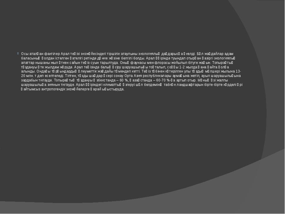 Осы аталған фактілер Арал теңізі экожүйесіндегі тіршілік атаулыны экологиялық...