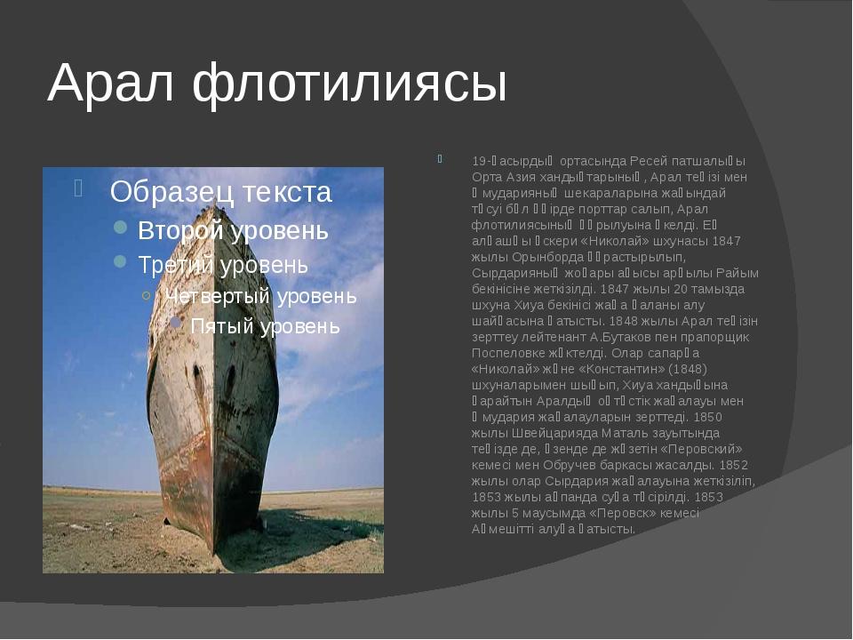 Арал флотилиясы 19-ғасырдың ортасында Ресей патшалығы Орта Азия хандықтарының...