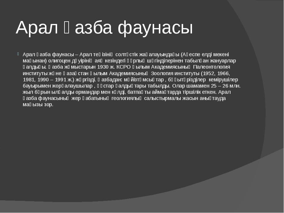 Арал қазба фаунасы Арал қазба фаунасы – Арал теңізінің солтүстік жағалауындағ...