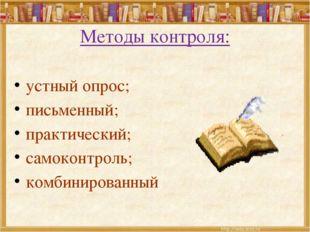 Письменный опрос: - литературный диктант, - зачет, - самостоятельная работ