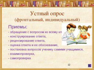 Практический - выявление сформированности умений и навыков практической работ