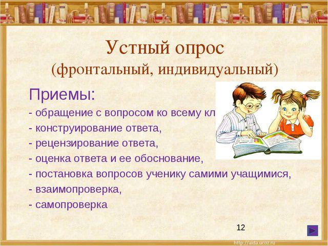 Практический - выявление сформированности умений и навыков практической работ...
