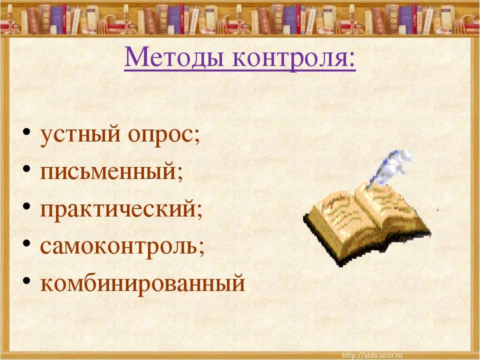 Письменный опрос: - литературный диктант, - зачет, - самостоятельная работ...