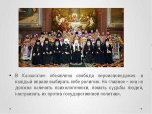 В Казахстане объявлена свобода вероисповедания, и каждый вправе выбирать себе