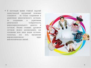 В настоящее время главной задачей казахстанской внутренней политики становитс