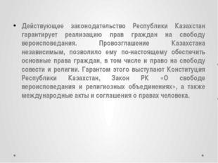Действующее законодательство Республики Казахстан гарантирует реализацию прав